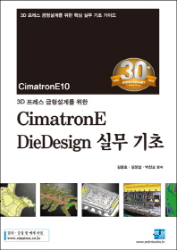 CimatronE DieDesign 실무 기초 --- 책 위아래옆면 도서관 장서인있슴