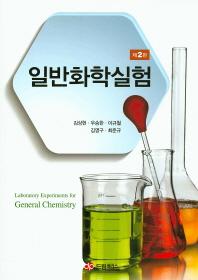 일반화학실험(2판)
