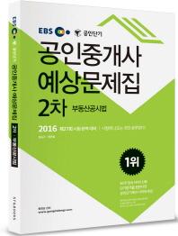 부동산공시법 예상문제집(공인중개사 2차)(2016)(EBS)(공인단기)