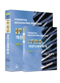 IFRS 객관식 재무회계(2020)(전2권) ★전2권 중 해설편 없음★ #