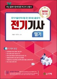 전기기사 필기(2020)(개정판 13판)