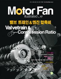 모터 팬(Motor Fan) 밸브 트레인 & 엔진 압축비(모터 팬 일러스트레이티드 17)
