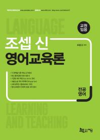 조셉 신 영어교육론(전공영어)(교원임용)