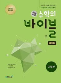 고등 수학 미적분 풀이집(2019)