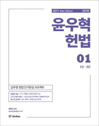 윤우혁 헌법 세트(2018)