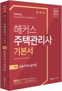 공동주택시설개론 기본서(주택관리사 1차)(2019)(해커스)