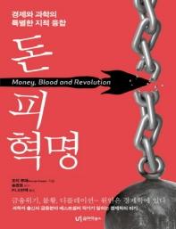 돈, 피, 혁명(큰글자책)