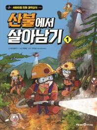 산불에서 살아남기. 1(서바이벌 만화 과학상식 시리즈)