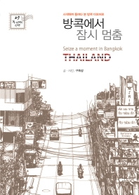 방콕에서 잠시 멈춤(두 번째 티켓 7)