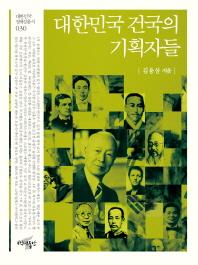 대한민국 건국의 기획자들