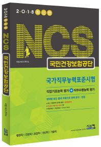 NCS(국가직무능력표준시험) 국민건강보험공단(2018)