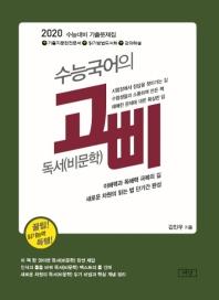고등 독서(비문학) 기출문제집(2019)(수능국어의 고삐)