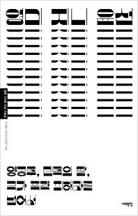 영미 지니 윤선(평택 기지촌 여성 구술집)