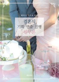 결혼식 기획 연출 진행 실무론(웨딩디렉터를 위한)