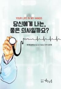당신에게 나는, 좋은 의사일까요?