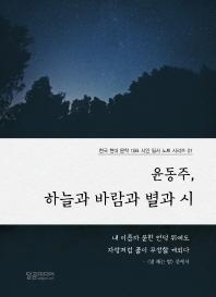 윤동주, 하늘과 바람과 별과 시(한국 현대 문학 대표 시인 필사노트 시리즈 1)