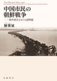 中國市民の朝鮮戰爭 海外派兵をめぐる諸問題