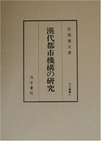 漢代都市機構の硏究