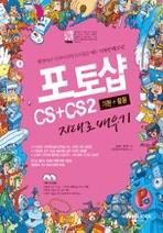 포토샵 CS CS2 기본 활용 지대로 배우기(통)(CD1장포함)