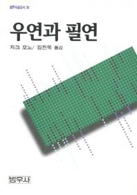 우연과 필연(범우사상신서 030)