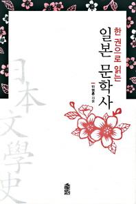 일본 문학사(한권으로 읽는)