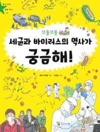 세균과 바이러스의 역사가 궁금해!(꼬물꼬물)(별난 세상 별별 역사 10)