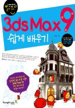 3DS MAX9 쉽게 배우기