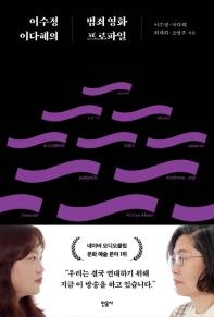 이수정 이다혜의 범죄 영화 프로파일