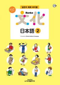 Bunka 문화 일본어. 2(All new)(개정판)(CD1장포함)
