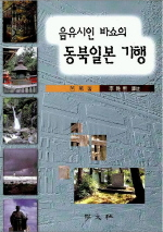 음유시인 바쇼의 동북일본기행