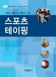 스포츠 테이핑(스포츠 상해 및 예방을 위한)