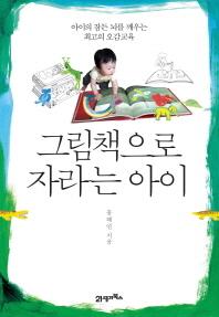 그림책으로 자라는 아이