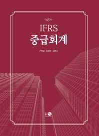 IFRS 중급회계(8판)