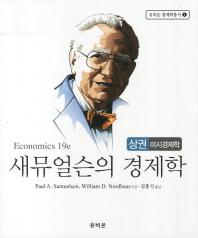 새뮤얼슨의 경제학(상): 미시경제학(유비온 경제학총서 1)