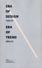 디자인의 시대 트랜드의 시대