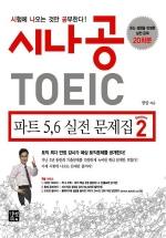 시나공 TOEIC 파트 5 6 실전 문제집 (시즌 2)(시나공 토익 시리즈) 초판5쇄(2009년)