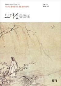 도덕경(돋을새김 푸른책장 시리즈 24)