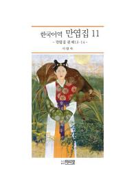 한국어역 만엽집. 11(양장본 HardCover)