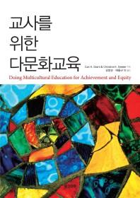 교사를 위한 다문화교육