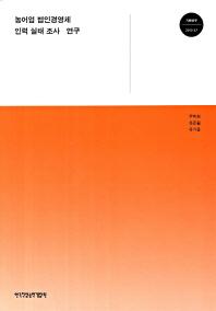 농어업 법인경영체 인력 실태 조사 연구(기본연구 2012-27)