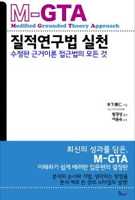 M-GTA 질적연구법 실천