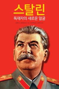 스탈린(양장본 HardCover)