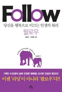 팔로우(Follow)