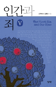 인간과 죄. 5