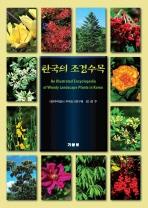 한국의 조경수목(양장본 HardCover)