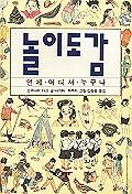 놀이도감(언제 어디서 누구나) (2003년 11쇄)