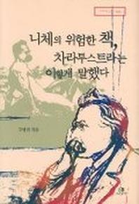 니체의 위험한 책 차라투스트라는 이렇게 말했다(리라이팅 클래식 003)