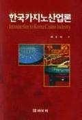 한국카지노산업론