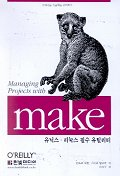 MAKE:유닉스 리눅스 필수 유틸리티
