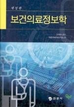 보건의료정보학(개정판)